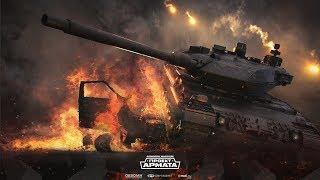 Armored Warfare : Техника по заявкам