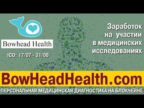 [BTC] Bowhead Health - персональная медицинская диагностика на блокчейне