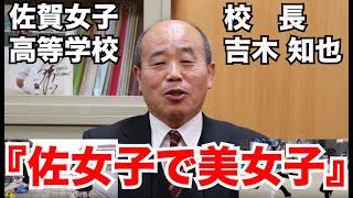 吉木校長先生 メッセージ