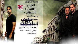 Kan Nefsi Aish - Mohamed Adawya | كان نفسي اعيش - محمد عدويه من مسلسل طرف ثالث