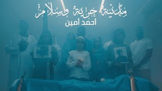 تحميل اغاني Ahmed Amin - Civil, Freedom & Peace (Official Video) / أحمد أمين - مدنية حرية وسلام MP3