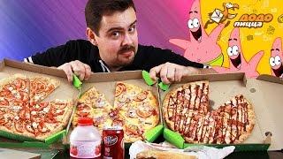 Доставка Додо пицца. Сами просили. Обзорище