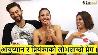 Ayushman र Priyanka को लोभलाग्दो प्रेम, बहिनीले दिने भइन यति मंहगो उपहार | Priyanka karki