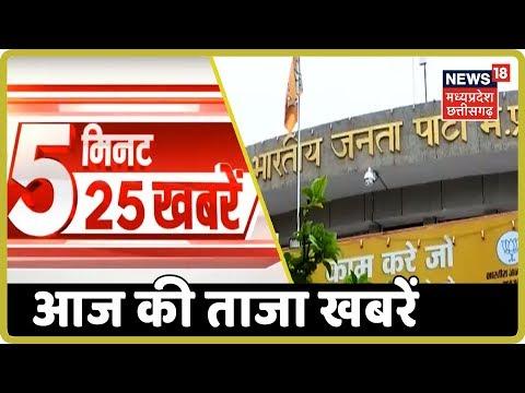 Aaj ki Taza Khabar|5 Minute Main 25 News|5 मिनट में 25 ख़बरें| MP CG News