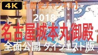 4KJAPANTRAVEL《Nagoya》愛知県観光名古屋城本丸御殿全面公開ダイジェスト版June15,2018withBGM