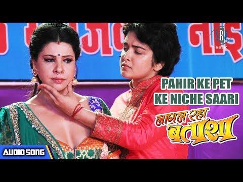 Pahir Ke Pet Ke Niche Saari | Aamrapali Dubey, Sambhavna Seth | Lagal Raha Batasha | Movie Song