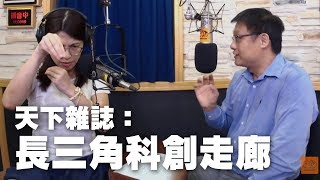 '19.05.23【世界一把抓】《天下雜誌》呂國禎談「長三角科創走廊」