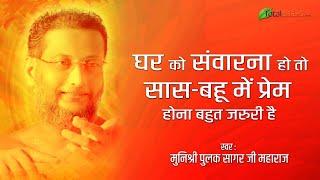 Muni Pulak Sagar Ji Maharaj | Pravachan | Part 23