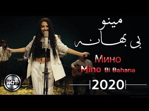 Мино - Бе бахона