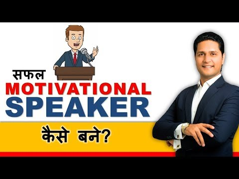 How to become Motivational Speaker in India? Motivational Speaker ...