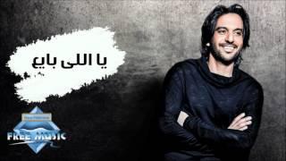 Bahaa Sultan - Yalli Baye3 (Audio) | بهاء سلطان - يا اللى بايع