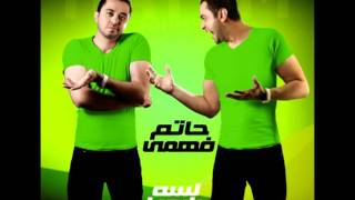 تحميل و مشاهدة اغنيه انترلود من البوم حاتم فهمي - Hatem Fahmy | Interlude MP3