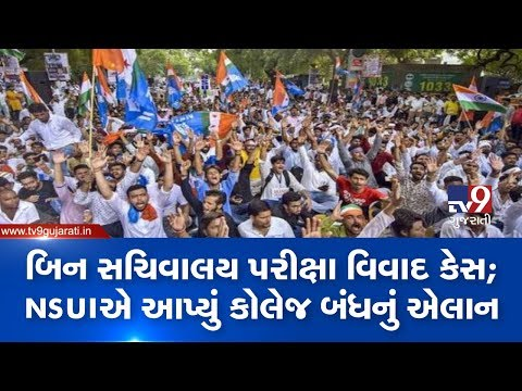 Bin sachivalay exam controversy; NSUI workers call for voluntary college bandh in Rajkot