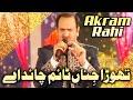 Ni Thora Jina Time Chaidae - Akram Rahi