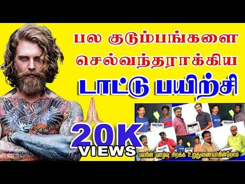 டாட்டூ படிக்கலாம் - Introductory Basic Tattoo class on 30.012021