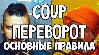 """Основные правила игры """"Переворот"""" (COUP)"""
