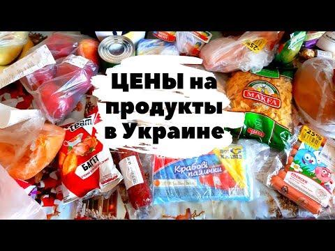 Покупки в украинском супермаркете на 600 гривен