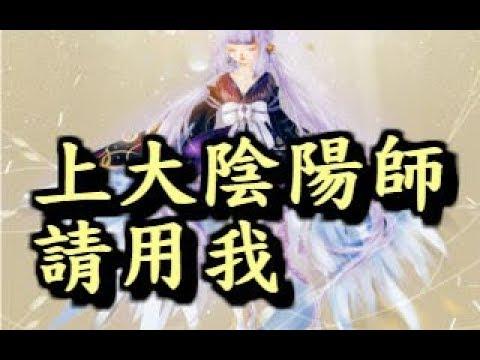 【決戰平安京】【快速上分推薦式神】【真天教室】