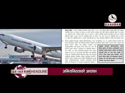 KAROBAR NEWS 2018 04 15 विमान खरिद् प्रक्रियामा सुगतरत्न समातिए (भिडियोसहित)