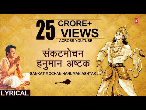 संकटमोचन हनुमान अष्टक, Sankat Mochan Hanuman Ashtak,HARIHARAN,Hindi, English Lyrics, Hanuman Chalisa
