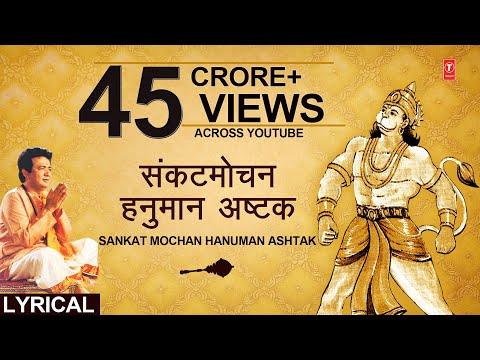 Download संकटमोचन हनुमान अष्टक, Sankat Mochan Hanuman Ashtak,HARIHARAN,Hindi, English Lyrics, Hanuman Chalisa HD Mp4 3GP Video and MP3
