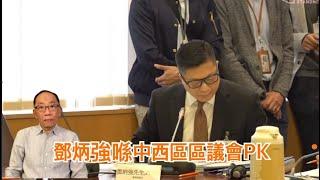 20200116 鄧炳強喺中西區區議會PK