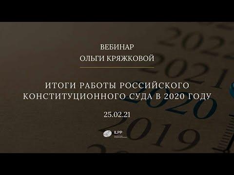 «Итоги работы российского Конституционного Суда в 2020 году»
