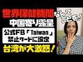 WHO、公式SNSで「Taiwan」を禁止ワードに設定。台湾激怒!