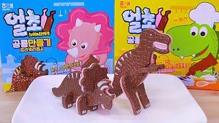 얼초 공룡 만들기 Dinosaur shaped Chocolate Making Kit [ASMR]