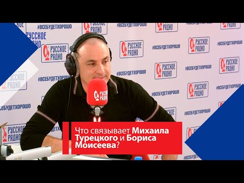 Что связывает Михаила Турецкого и Бориса Моисеева? - неудобный вопрос