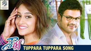 Tuppara Tuppara - Song Teaser - Shourya