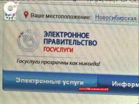 В Новосибирской области начала работать электронная очередь в дошкольные учреждения