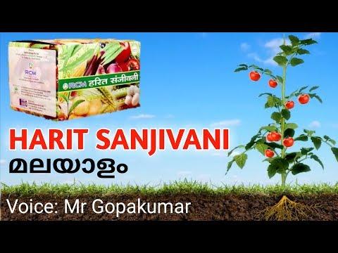 HARIT SANJIVANI MALAYALAM  Voice Mr Gopakumar