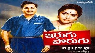 Irugu Porugu Telugu Full Movie || N T Rama Rao, Krishna