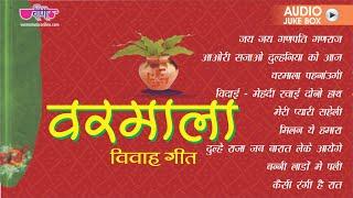 Varmala – Vivah Geet | Jai Ganpati Ganraj | Rajasthani Wedding Song | Seema Mishra | Veena Music