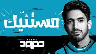 Humood - Mistanneek 2020 حمود الخضر - مستنّيك تحميل MP3