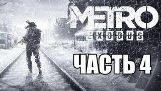 Прохождение-стрим Метро Исход (Metro Exodus) - Часть 4