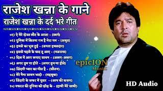 Rajesh Khanna   राजेश खन्ना के दर्द भरे गीत   Lata & Rafi Hit Songs   दर्द भरे गीत   लाता के गाने