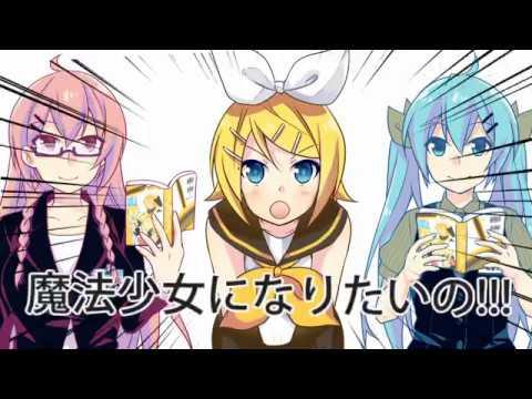 [official]マジカル☆リンちゃんなう!SSs feat.ガルナ(オワタP)