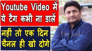 How To Write Tags On Youtube In Hindi | Youtube Tags Tips | Ye Galti Mat Karna
