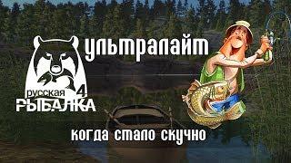 Рыбалка на ультралайт - лекарство от скуки! - Русская Рыбалка 4/Russian Fishing 4
