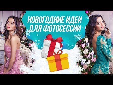 Новогодняя фотосессия / Новогодние идеи для фотосессии / Одежда и макияж для новогодней фотосессии