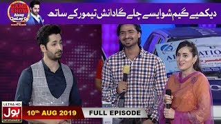 Game Show Aisay Chalay Ga With Danish Taimoor | Full Episode | 10th August 2019 | BOL Entertainment