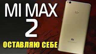 ОБЗОР Xiaomi Mi Max 2 - оставляю его себе! Лучше чем Mi Pad 3