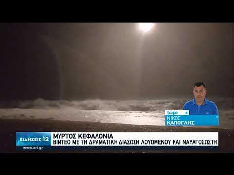 Δραματική διάσωση δύο κολυμβητών στον Μύρτο Κεφαλονιάς | 05/09/20 | ΕΡΤ