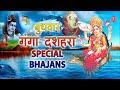 video baru - बुधवार गंगा दशहरा Special Ganga Dussehra,Maa Ganga Bhajans,Ganga Amritwani, Ganesh Aarti,Ganga Aarti