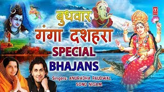 gratis download video - बुधवार गंगा दशहरा Special Ganga Dussehra,Maa Ganga Bhajans,Ganga Amritwani, Ganesh Aarti,Ganga Aarti