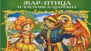 Жар-птица и Василиса-царевна.