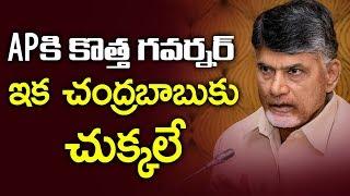 ఏపీకి కొత్త గవర్నర్ ఇక చంద్రబాబుకు చుక్కలే ..! | Kiran Bedi Appointed As New Governor Of AP | Myra
