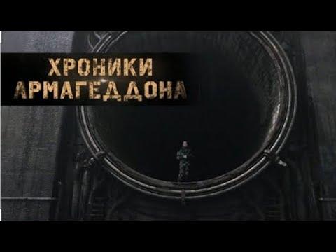 Хроники армагедона - трейлер (2021)
